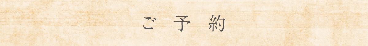 09_yoyaku_1200_150