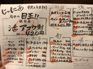9月23日(土)じゅにあ
